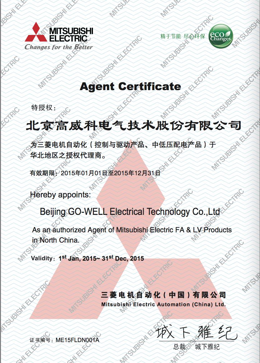 2015年度股份公司三菱电机自动化代理证