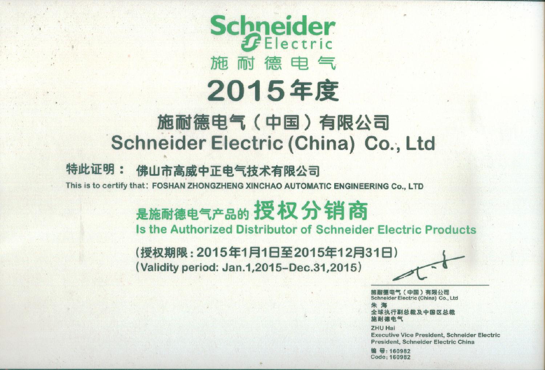施耐德代理证书2015年度