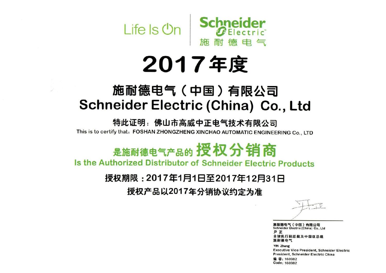 2017年施耐德代理证书