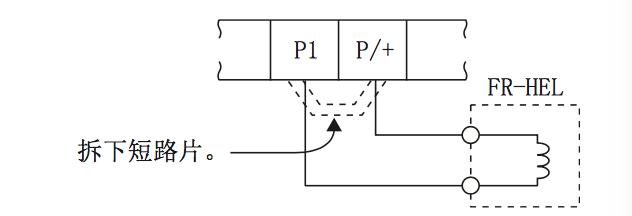 三菱变频器直流电抗器(fr-hel)的连接