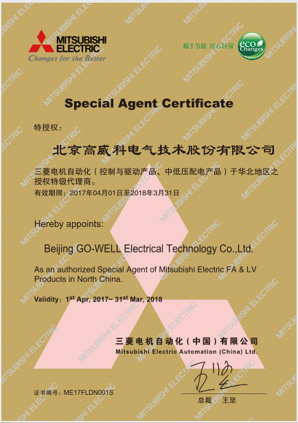 2017年三菱变频器PLC代理证书
