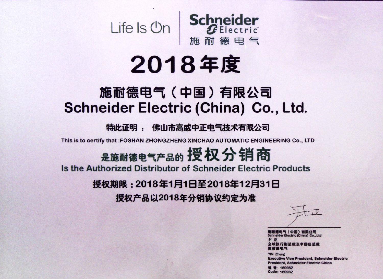 施耐德2018年代理证书