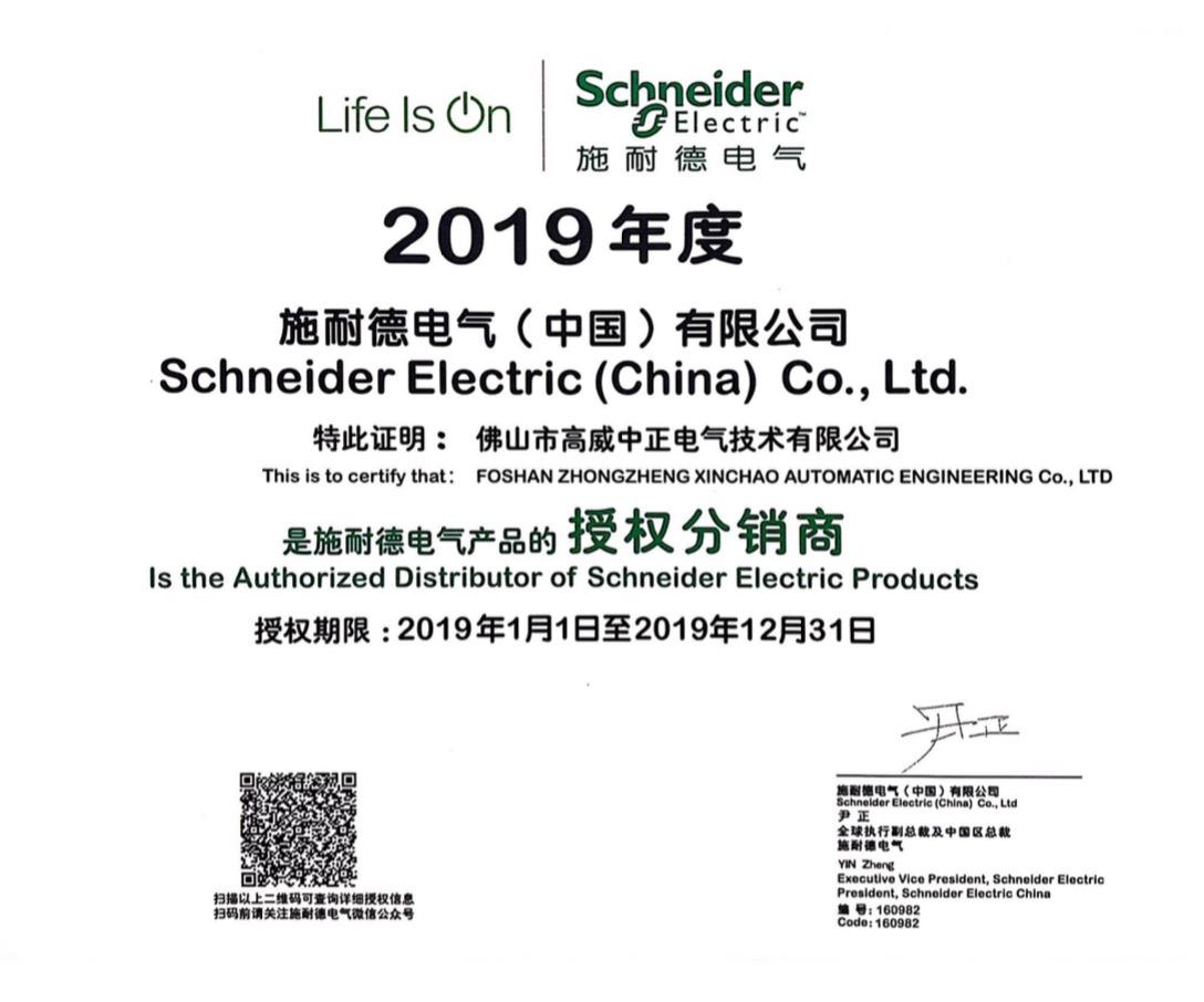 2019施耐德代理证书