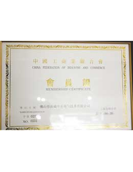 高威中正荣誉证书:中国工商业联合会会员证