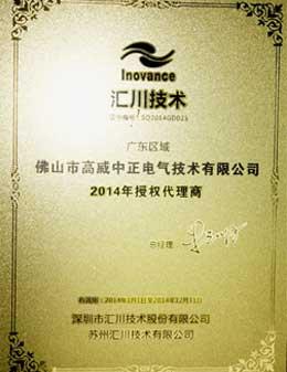 高威中正荣誉证书:汇川技术2014年授权代理商