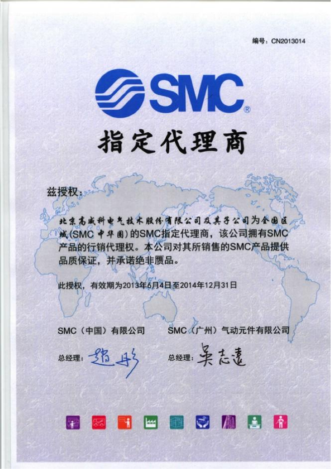 SMC代理证书2015
