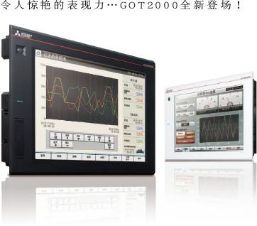 三菱人机界面-GT2000系列触摸屏